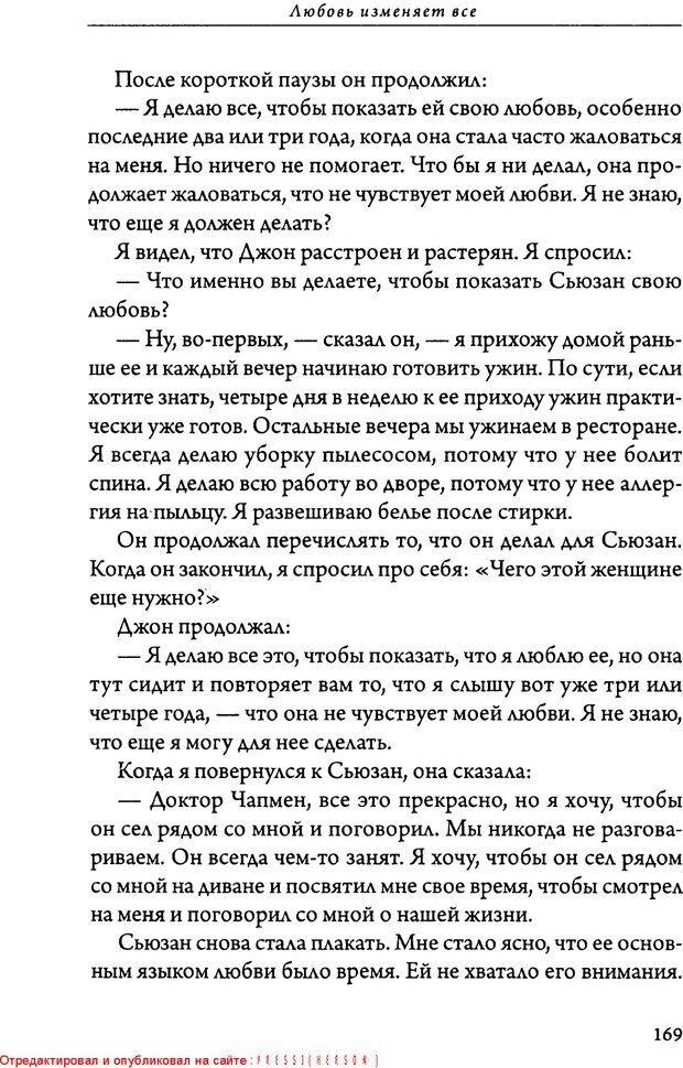 DJVU. 5 языков любви для мужчин. Секреты вечной любви. Чепмен Г. Страница 165. Читать онлайн