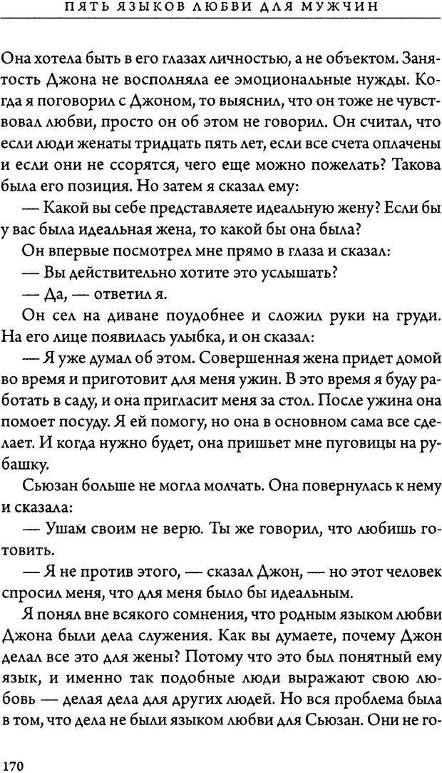 DJVU. 5 языков любви для мужчин. Секреты вечной любви. Чепмен Г. Страница 166. Читать онлайн