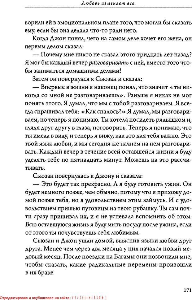 DJVU. 5 языков любви для мужчин. Секреты вечной любви. Чепмен Г. Страница 167. Читать онлайн