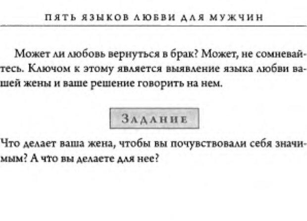 DJVU. 5 языков любви для мужчин. Секреты вечной любви. Чепмен Г. Страница 168. Читать онлайн