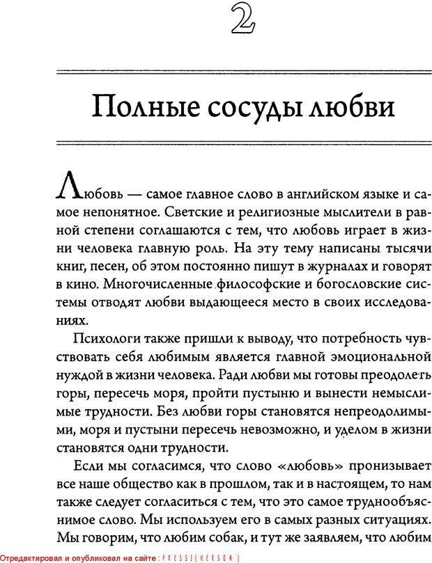 DJVU. 5 языков любви для мужчин. Секреты вечной любви. Чепмен Г. Страница 17. Читать онлайн