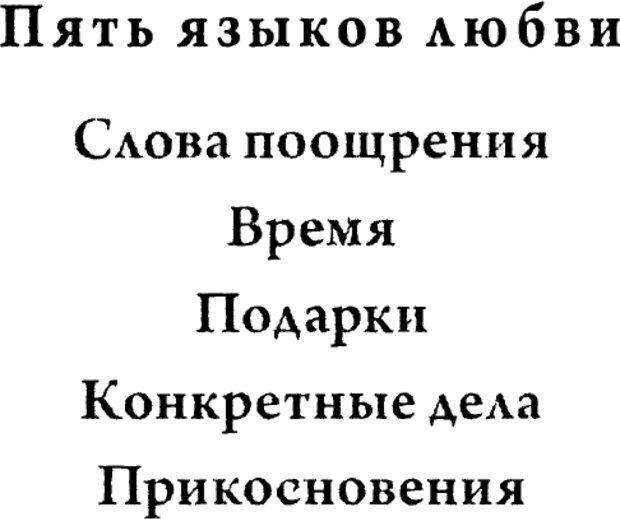 DJVU. 5 языков любви для мужчин. Секреты вечной любви. Чепмен Г. Страница 170. Читать онлайн