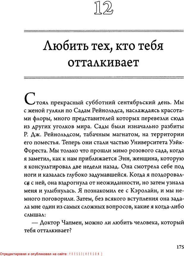 DJVU. 5 языков любви для мужчин. Секреты вечной любви. Чепмен Г. Страница 171. Читать онлайн