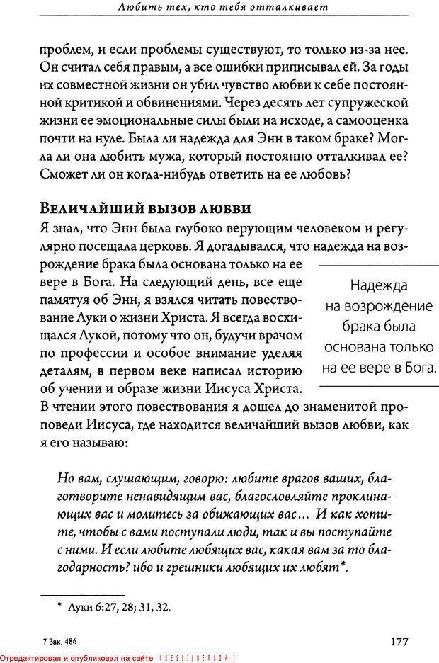 DJVU. 5 языков любви для мужчин. Секреты вечной любви. Чепмен Г. Страница 173. Читать онлайн