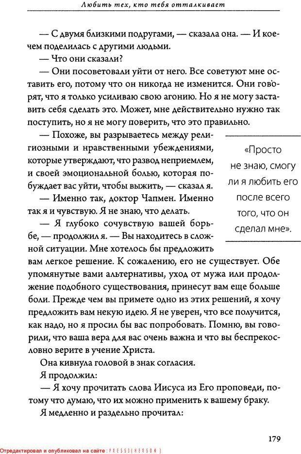 DJVU. 5 языков любви для мужчин. Секреты вечной любви. Чепмен Г. Страница 175. Читать онлайн