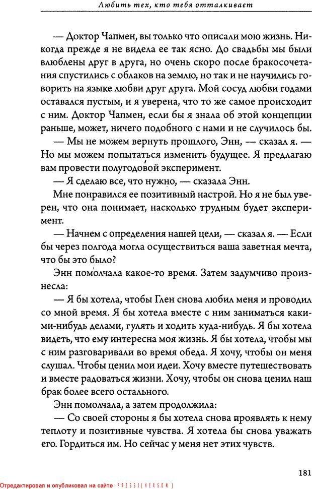 DJVU. 5 языков любви для мужчин. Секреты вечной любви. Чепмен Г. Страница 177. Читать онлайн