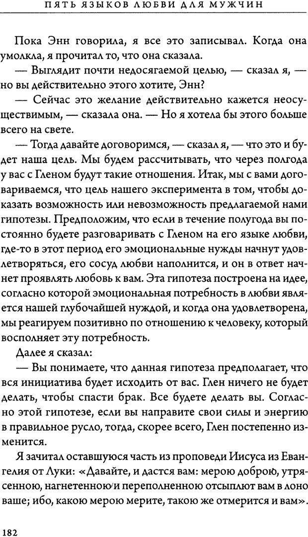 DJVU. 5 языков любви для мужчин. Секреты вечной любви. Чепмен Г. Страница 178. Читать онлайн