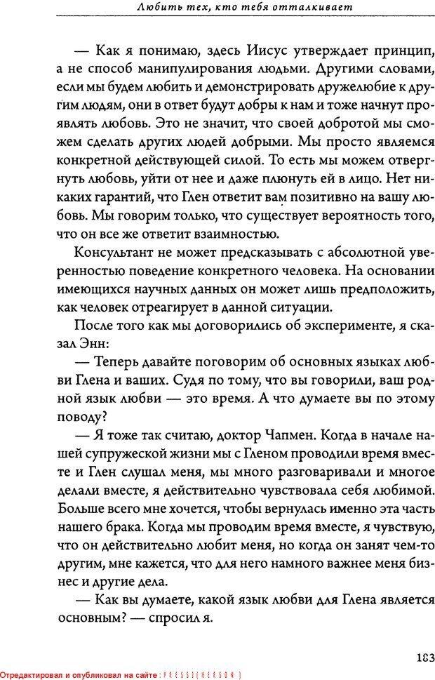 DJVU. 5 языков любви для мужчин. Секреты вечной любви. Чепмен Г. Страница 179. Читать онлайн
