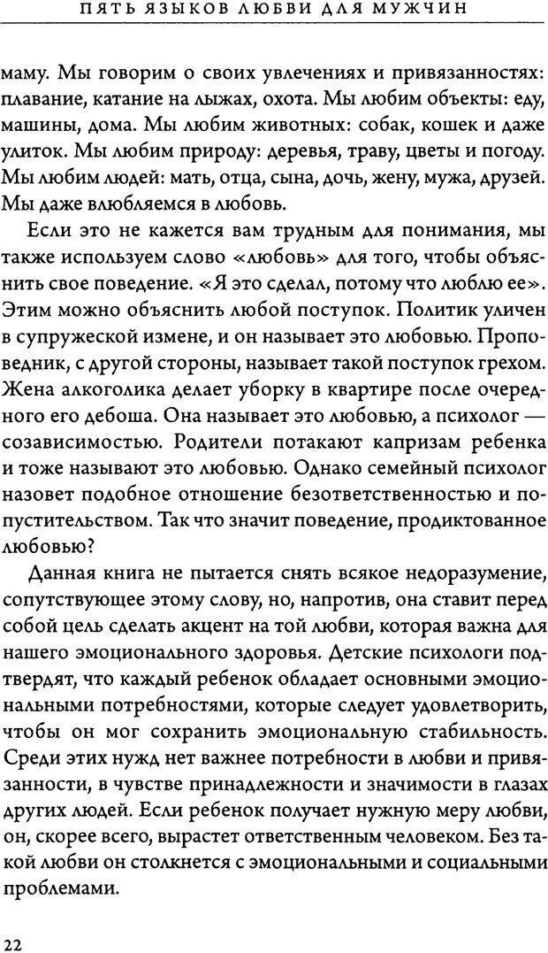 DJVU. 5 языков любви для мужчин. Секреты вечной любви. Чепмен Г. Страница 18. Читать онлайн