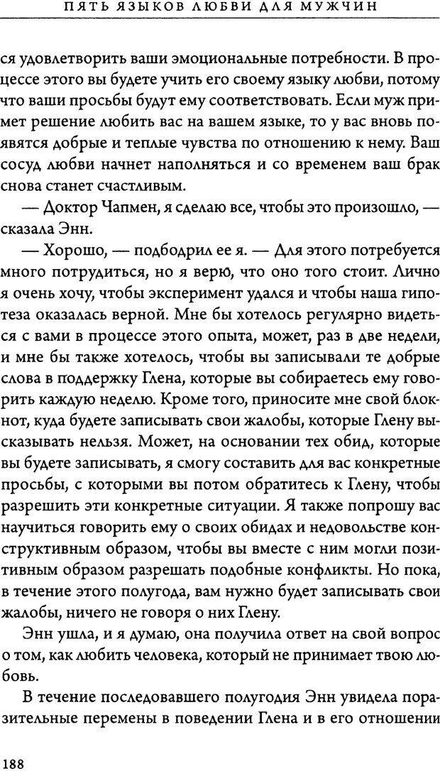 DJVU. 5 языков любви для мужчин. Секреты вечной любви. Чепмен Г. Страница 184. Читать онлайн