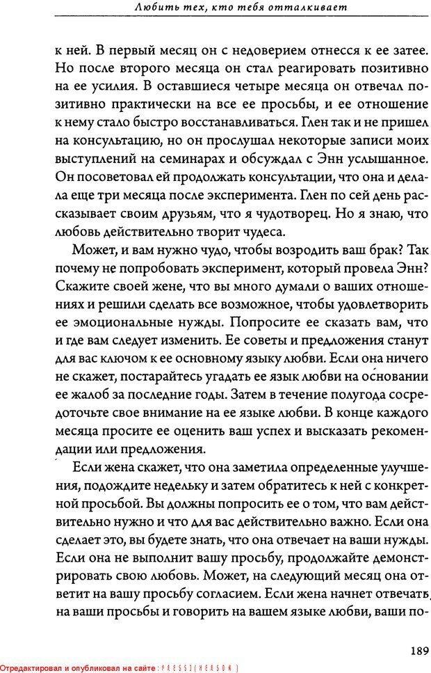 DJVU. 5 языков любви для мужчин. Секреты вечной любви. Чепмен Г. Страница 185. Читать онлайн