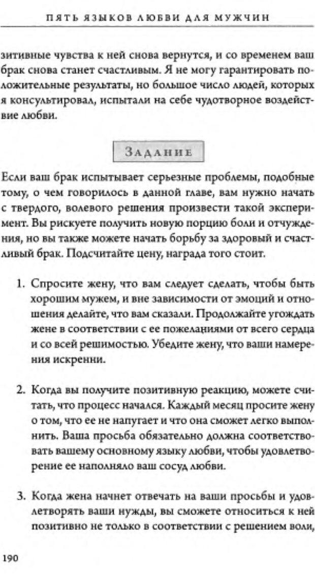 DJVU. 5 языков любви для мужчин. Секреты вечной любви. Чепмен Г. Страница 186. Читать онлайн