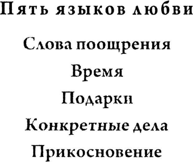DJVU. 5 языков любви для мужчин. Секреты вечной любви. Чепмен Г. Страница 188. Читать онлайн