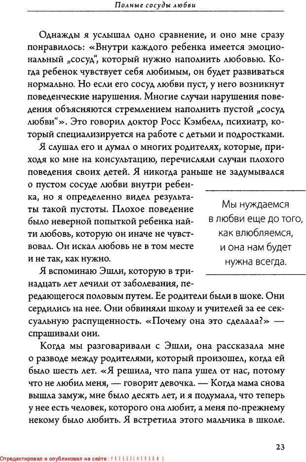 DJVU. 5 языков любви для мужчин. Секреты вечной любви. Чепмен Г. Страница 19. Читать онлайн