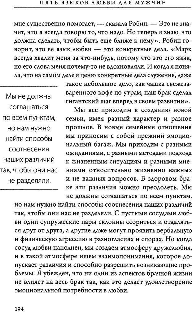DJVU. 5 языков любви для мужчин. Секреты вечной любви. Чепмен Г. Страница 190. Читать онлайн