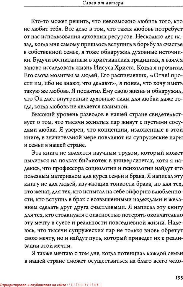 DJVU. 5 языков любви для мужчин. Секреты вечной любви. Чепмен Г. Страница 191. Читать онлайн