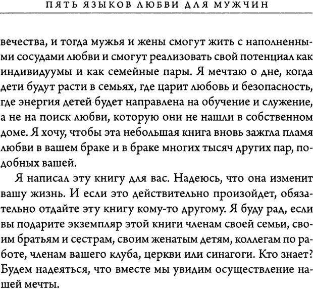 DJVU. 5 языков любви для мужчин. Секреты вечной любви. Чепмен Г. Страница 192. Читать онлайн