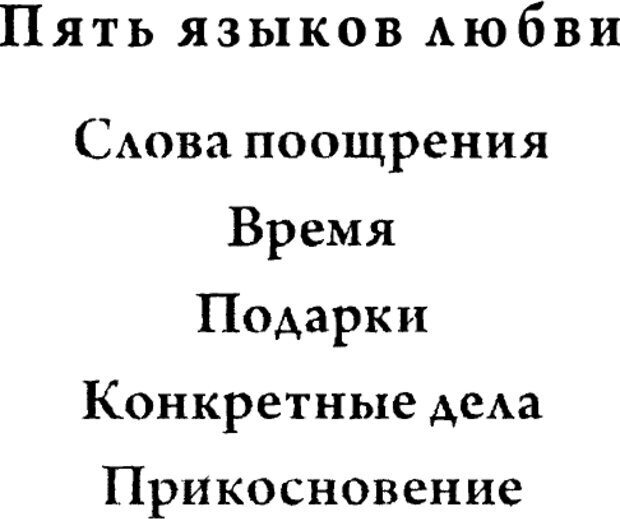 DJVU. 5 языков любви для мужчин. Секреты вечной любви. Чепмен Г. Страница 194. Читать онлайн