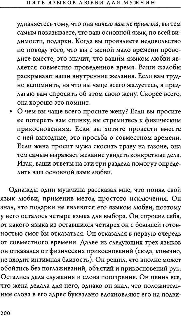 DJVU. 5 языков любви для мужчин. Секреты вечной любви. Чепмен Г. Страница 196. Читать онлайн