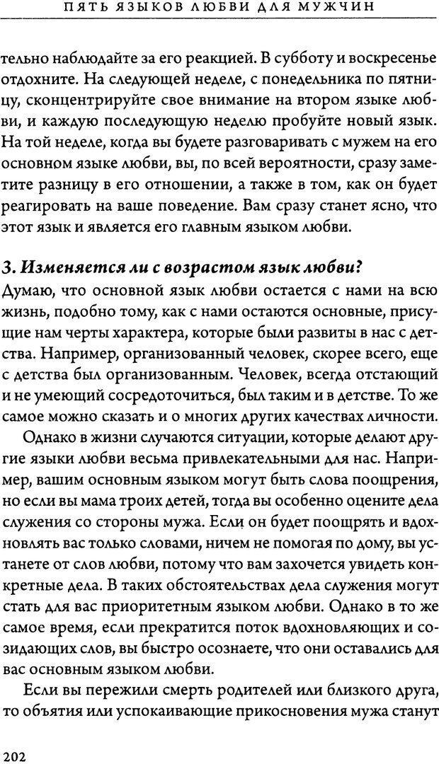DJVU. 5 языков любви для мужчин. Секреты вечной любви. Чепмен Г. Страница 198. Читать онлайн