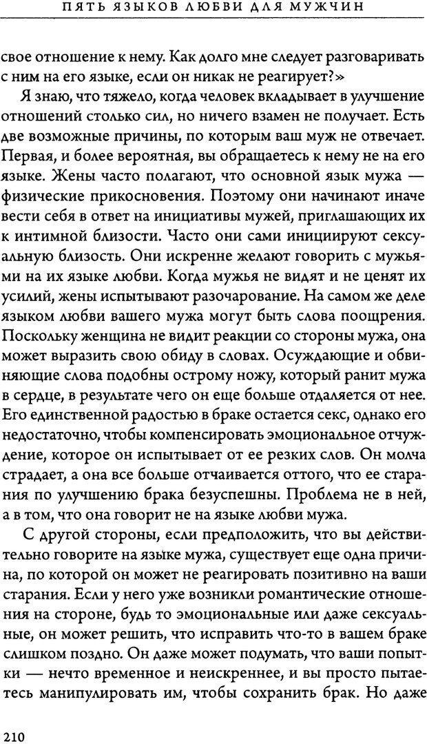 DJVU. 5 языков любви для мужчин. Секреты вечной любви. Чепмен Г. Страница 206. Читать онлайн