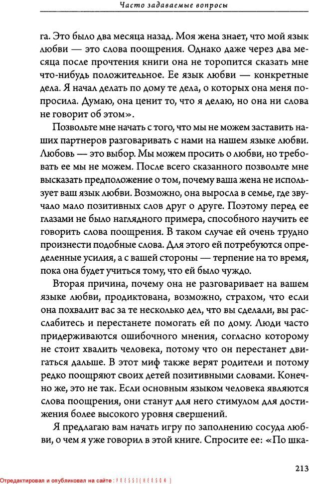 DJVU. 5 языков любви для мужчин. Секреты вечной любви. Чепмен Г. Страница 209. Читать онлайн
