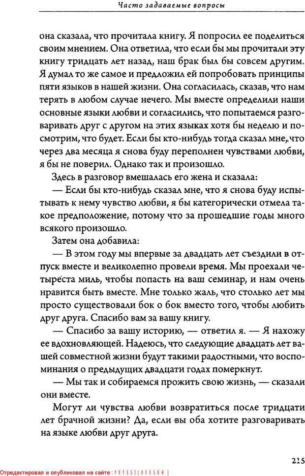 DJVU. 5 языков любви для мужчин. Секреты вечной любви. Чепмен Г. Страница 211. Читать онлайн