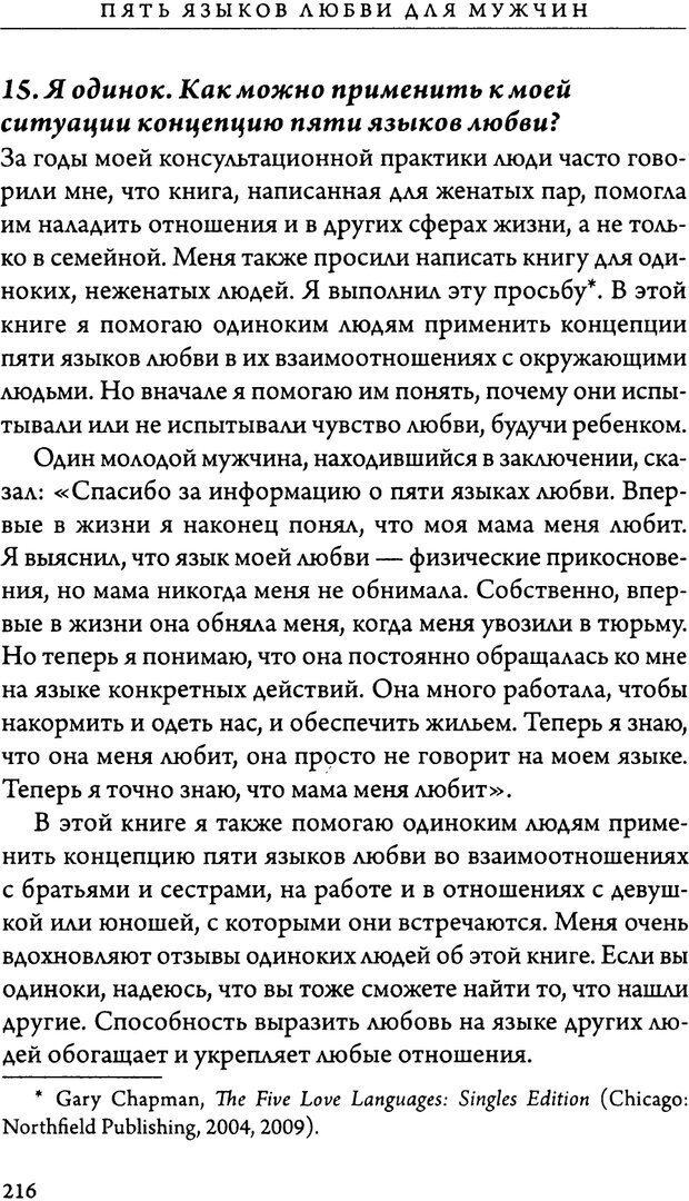 DJVU. 5 языков любви для мужчин. Секреты вечной любви. Чепмен Г. Страница 212. Читать онлайн