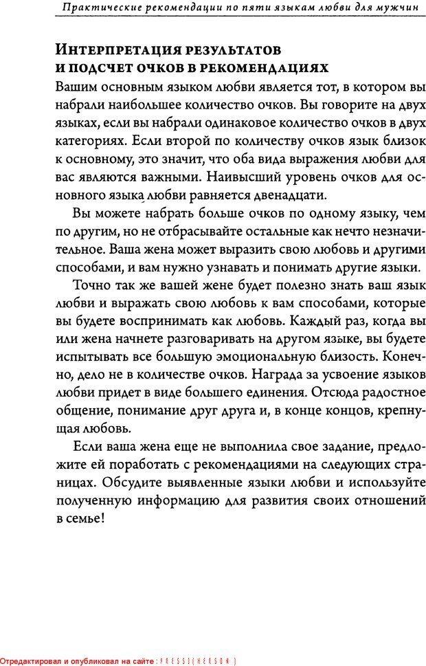 DJVU. 5 языков любви для мужчин. Секреты вечной любви. Чепмен Г. Страница 217. Читать онлайн