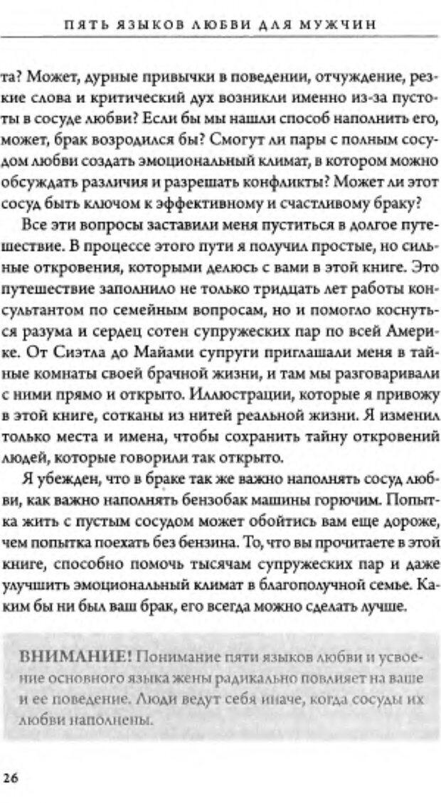 DJVU. 5 языков любви для мужчин. Секреты вечной любви. Чепмен Г. Страница 22. Читать онлайн