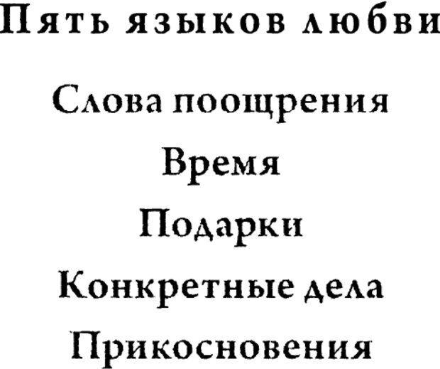 DJVU. 5 языков любви для мужчин. Секреты вечной любви. Чепмен Г. Страница 24. Читать онлайн