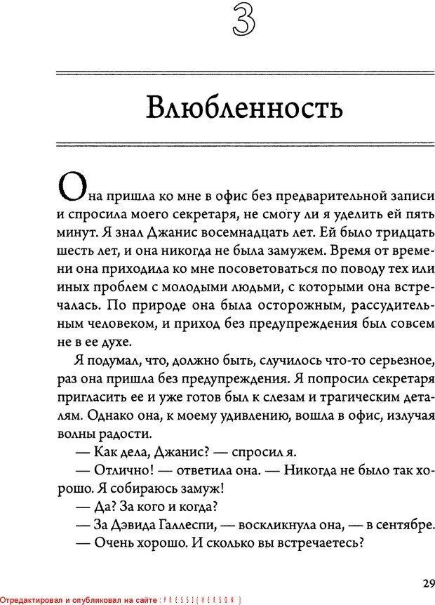 DJVU. 5 языков любви для мужчин. Секреты вечной любви. Чепмен Г. Страница 25. Читать онлайн