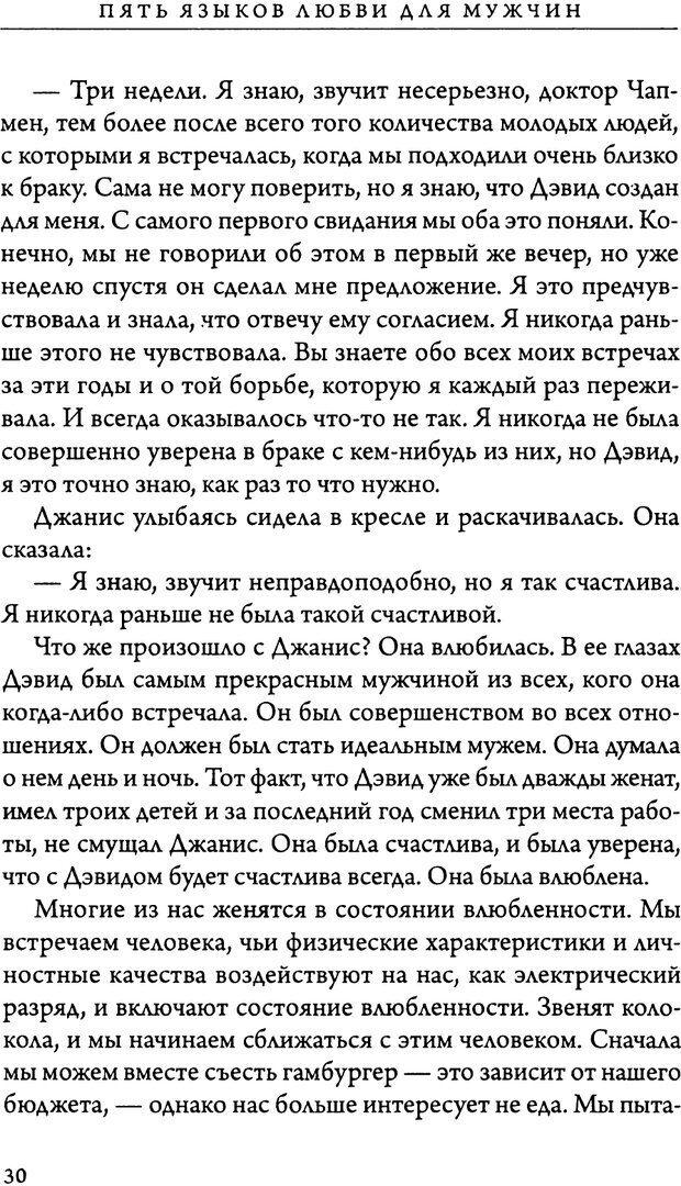 DJVU. 5 языков любви для мужчин. Секреты вечной любви. Чепмен Г. Страница 26. Читать онлайн