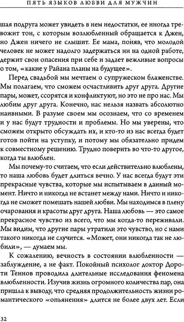 DJVU. 5 языков любви для мужчин. Секреты вечной любви. Чепмен Г. Страница 28. Читать онлайн