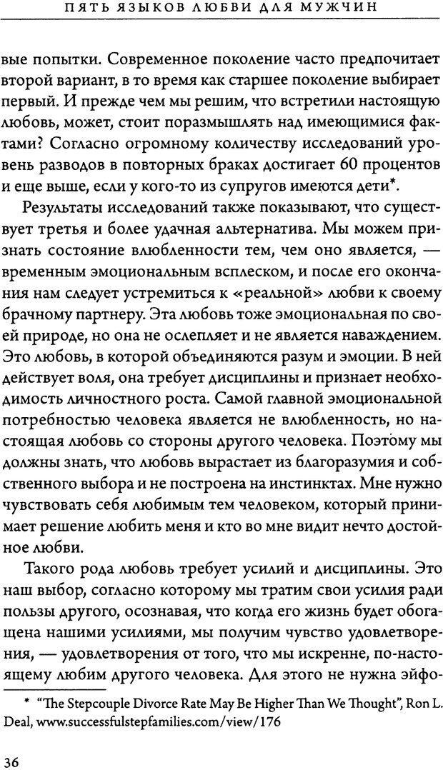 DJVU. 5 языков любви для мужчин. Секреты вечной любви. Чепмен Г. Страница 32. Читать онлайн