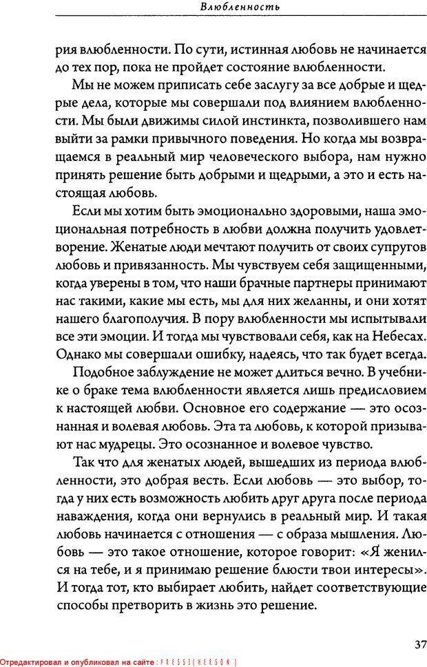 DJVU. 5 языков любви для мужчин. Секреты вечной любви. Чепмен Г. Страница 33. Читать онлайн