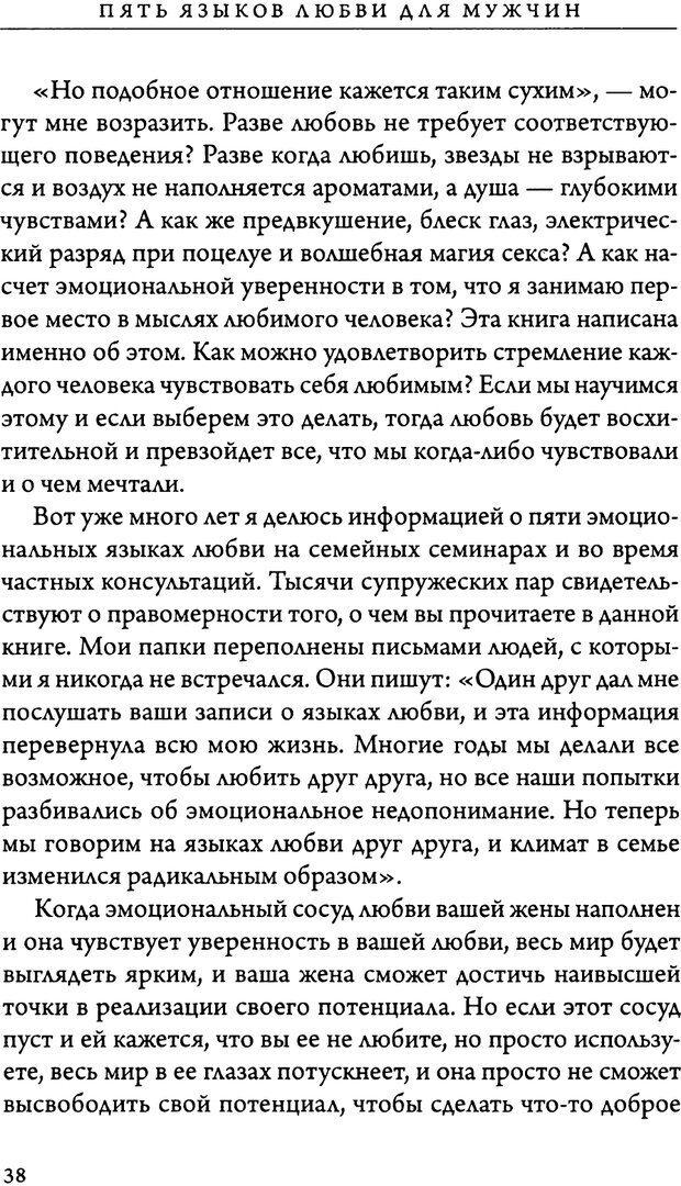 DJVU. 5 языков любви для мужчин. Секреты вечной любви. Чепмен Г. Страница 34. Читать онлайн