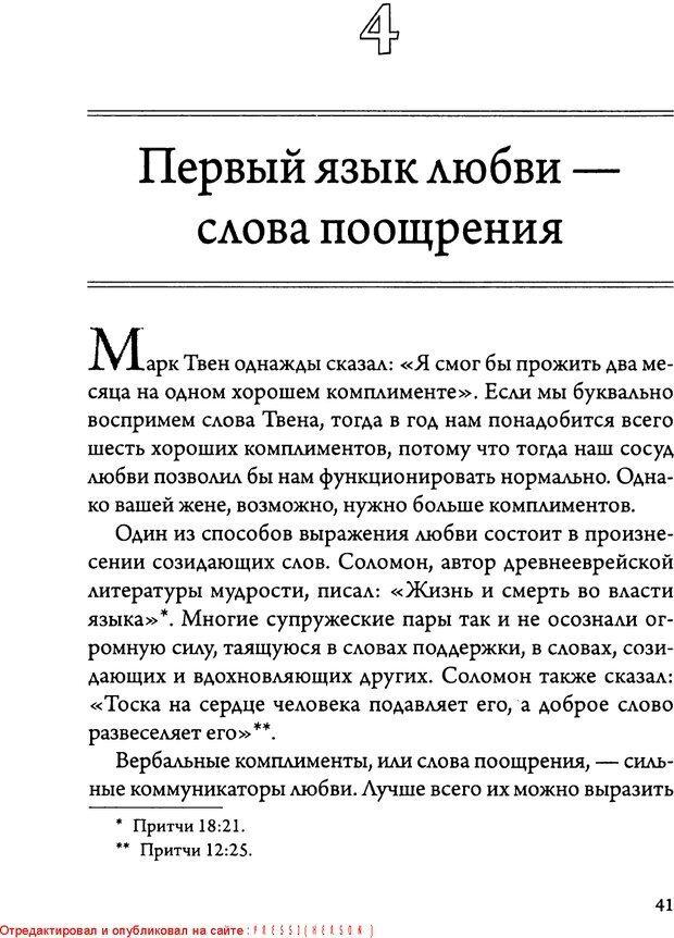 DJVU. 5 языков любви для мужчин. Секреты вечной любви. Чепмен Г. Страница 37. Читать онлайн