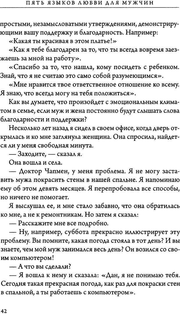 DJVU. 5 языков любви для мужчин. Секреты вечной любви. Чепмен Г. Страница 38. Читать онлайн