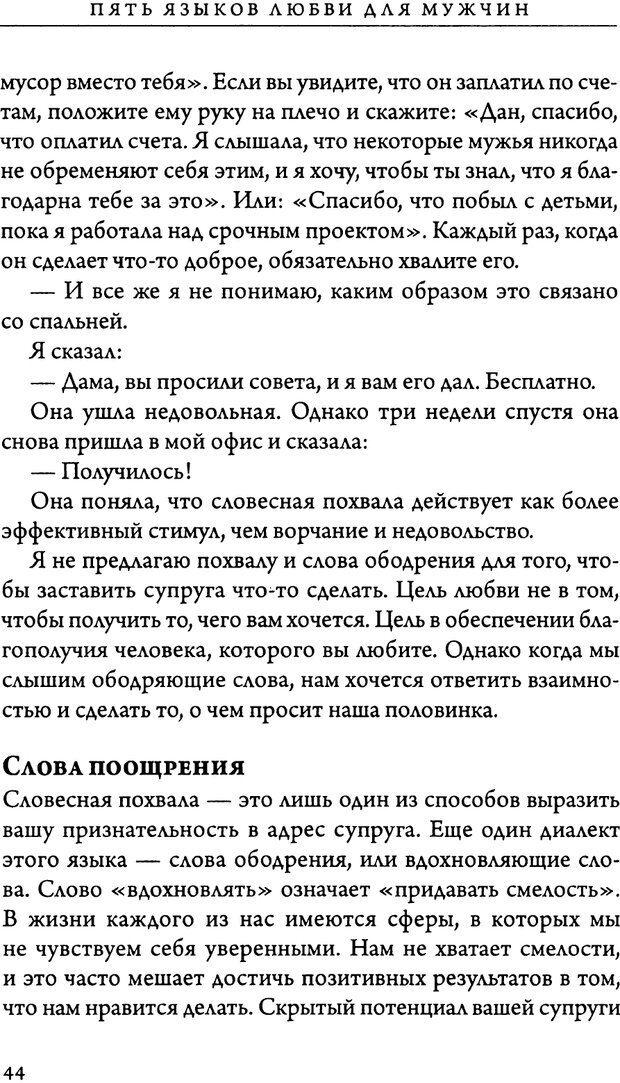 DJVU. 5 языков любви для мужчин. Секреты вечной любви. Чепмен Г. Страница 40. Читать онлайн