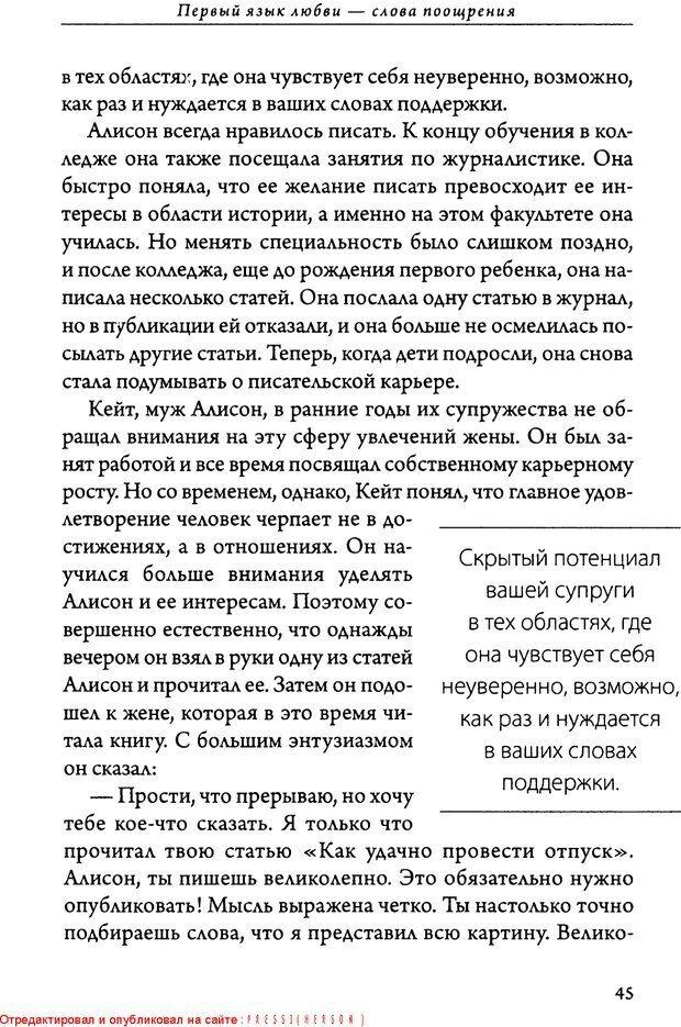 DJVU. 5 языков любви для мужчин. Секреты вечной любви. Чепмен Г. Страница 41. Читать онлайн
