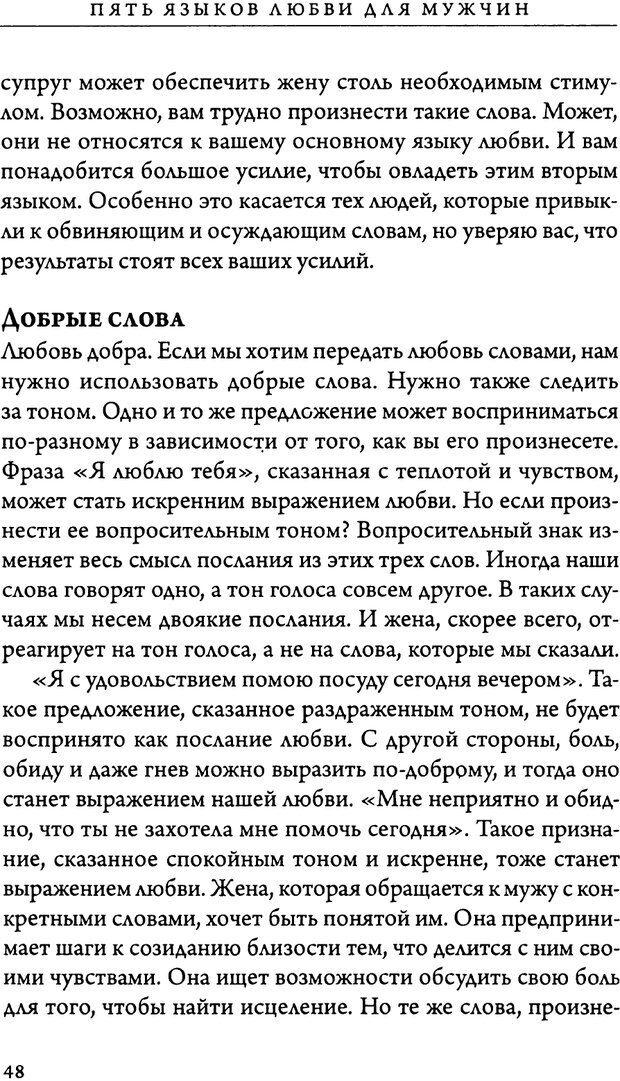 DJVU. 5 языков любви для мужчин. Секреты вечной любви. Чепмен Г. Страница 44. Читать онлайн