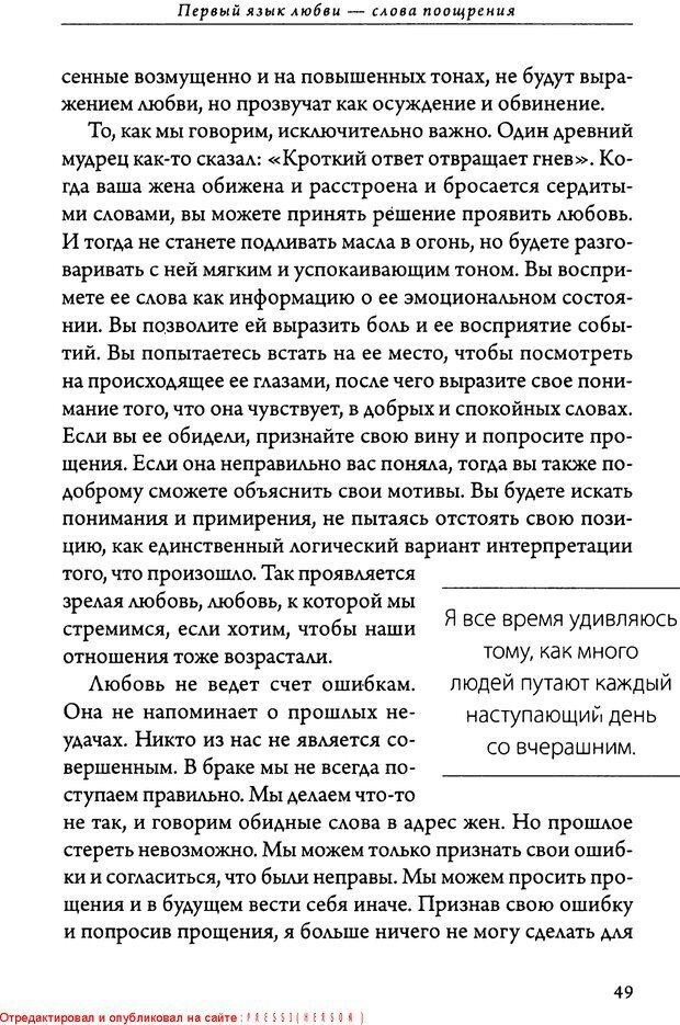 DJVU. 5 языков любви для мужчин. Секреты вечной любви. Чепмен Г. Страница 45. Читать онлайн