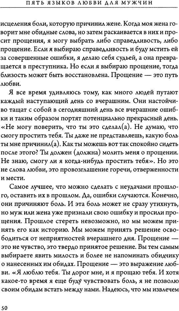 DJVU. 5 языков любви для мужчин. Секреты вечной любви. Чепмен Г. Страница 46. Читать онлайн