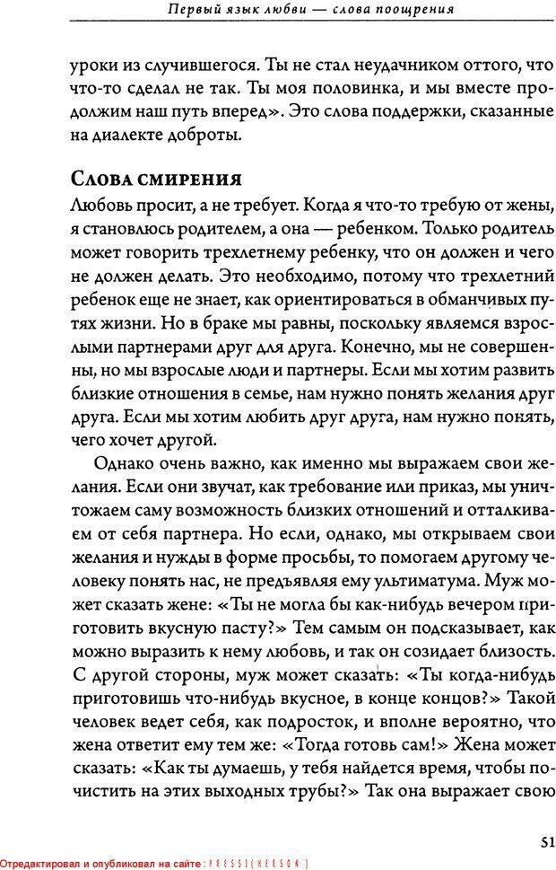 DJVU. 5 языков любви для мужчин. Секреты вечной любви. Чепмен Г. Страница 47. Читать онлайн