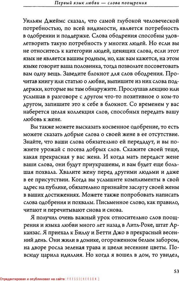 DJVU. 5 языков любви для мужчин. Секреты вечной любви. Чепмен Г. Страница 49. Читать онлайн
