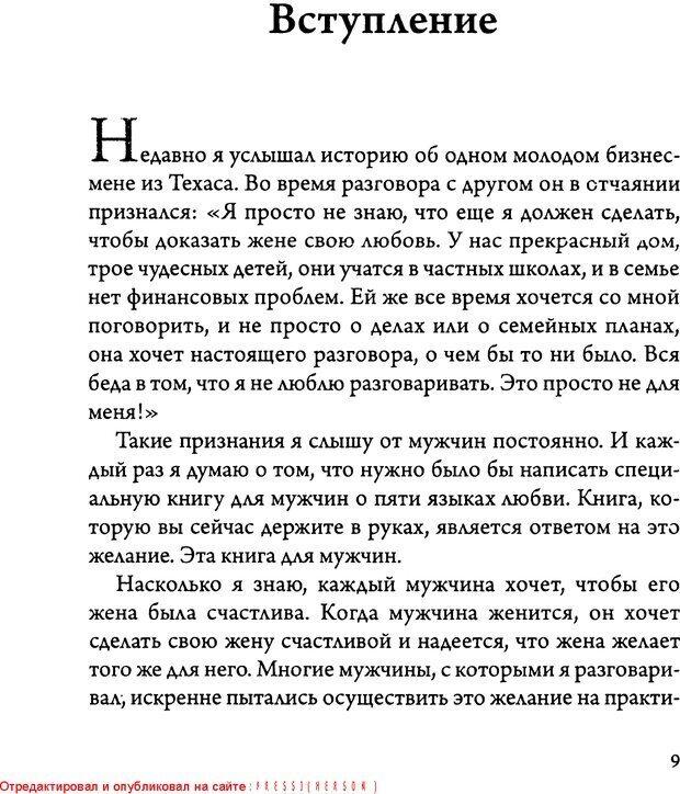 DJVU. 5 языков любви для мужчин. Секреты вечной любви. Чепмен Г. Страница 5. Читать онлайн