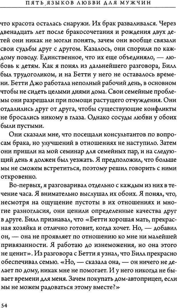 DJVU. 5 языков любви для мужчин. Секреты вечной любви. Чепмен Г. Страница 50. Читать онлайн