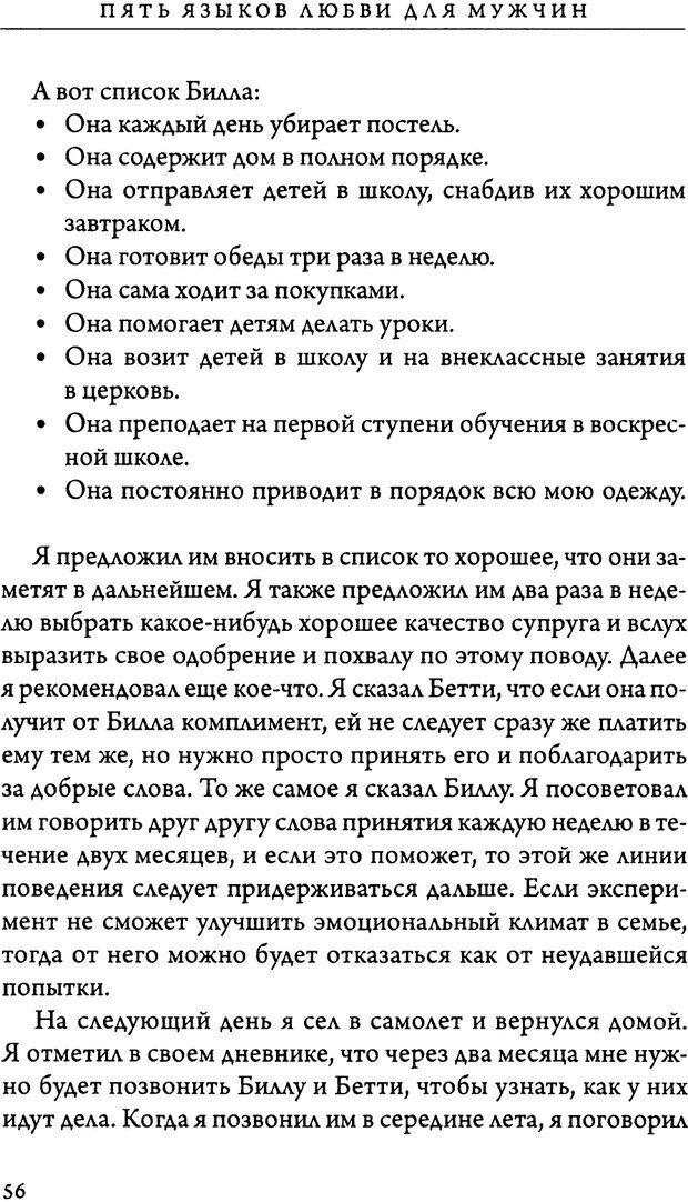 DJVU. 5 языков любви для мужчин. Секреты вечной любви. Чепмен Г. Страница 52. Читать онлайн