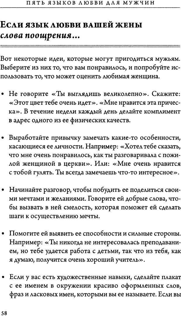 DJVU. 5 языков любви для мужчин. Секреты вечной любви. Чепмен Г. Страница 54. Читать онлайн